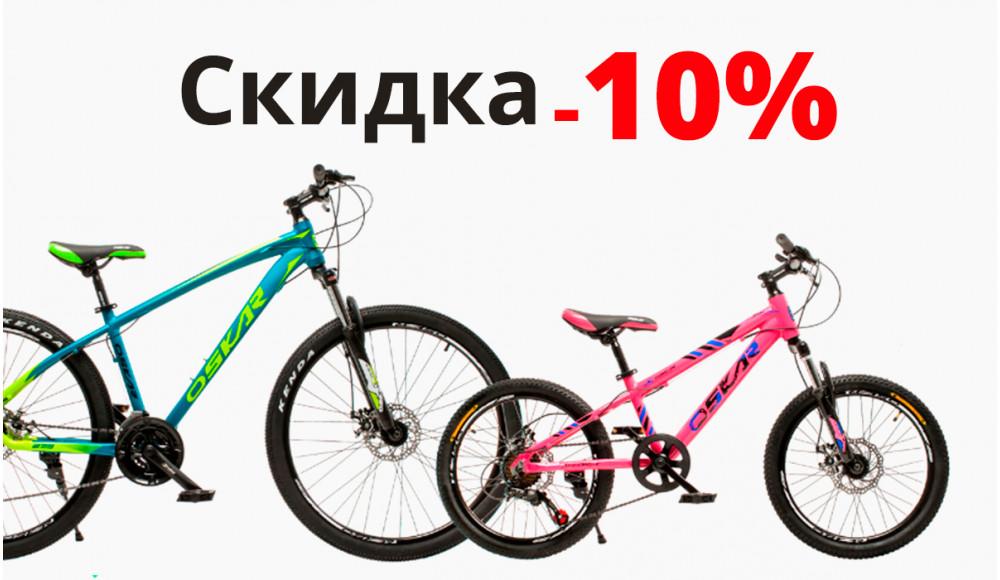 Скидка -10% на второй велосипед