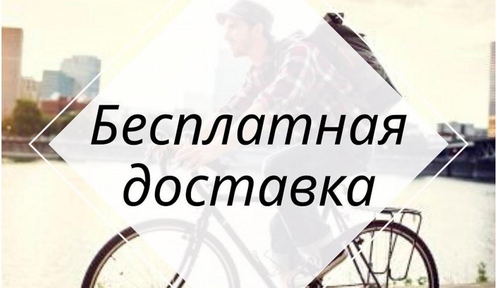 Запуск бесплатной адресной доставки велосипедов Oskar